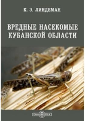 Вредные насекомые Кубанской области