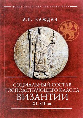 Социальный состав господствующего класса Византии XI–XII веков: монография