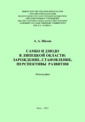 Самбо и дзюдо в Липецкой области : зарождение, становление, перспективы развития: монография