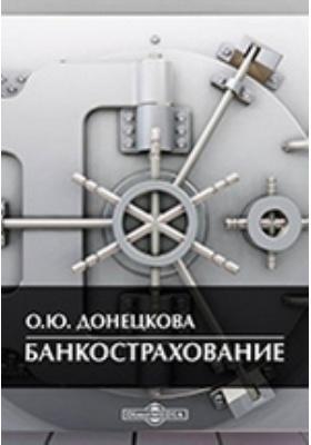 Банкострахование : методические указания к лабораторному практикуму: практикум