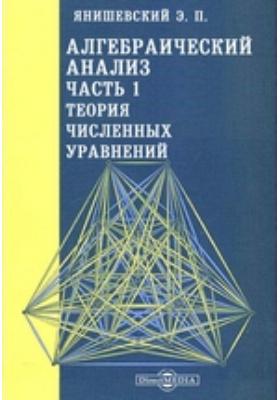 Алгебраический анализ, Ч. 1. Теория численных уравнений
