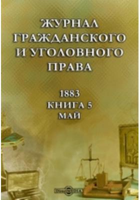 Журнал гражданского и уголовного права: журнал. 1883. Книга 5, Май