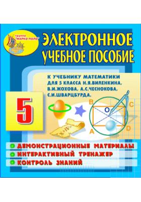 Электронное учебное пособие к учебнику математики для 5 класса Н.Я. Виленкина и др.