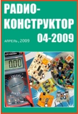 Радиоконструктор. 2009. № 4