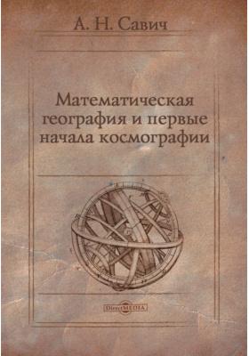 Математическая география и первые начала космографии