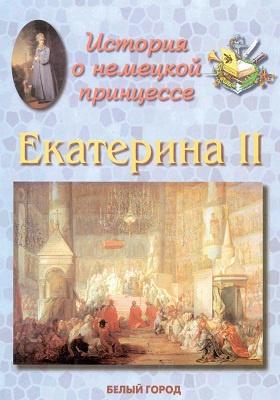 История о немецкой принцессе. Екатерина II