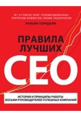 Правила лучших CEO. История и принципы работы восьми руководителей успешных компаний. The Outsiders. Eight Unconventional CEOS and Their Radically Rational Blueprint for Success
