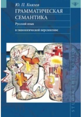 Грамматическая семантика. Русский язык в типологической перспективе