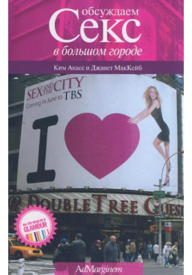 """Обсуждаем """"Секс в большом городе"""" = Reading Sex and the City"""