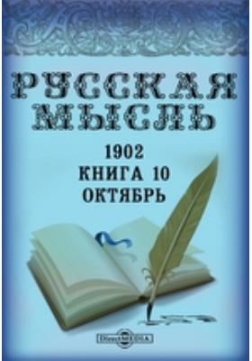 Русская мысль: журнал. 1902. Книга 10, Октябрь