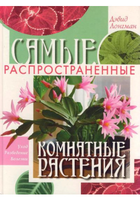 Самые распространенные комнатные растения = THE CARE OF HOUSEPLANTS