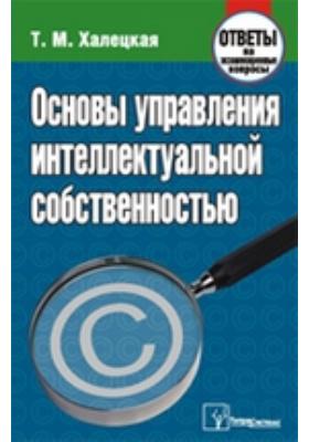 Основы управления интеллектуальной собственностью : Ответы на экзаменационные вопросы: пособие