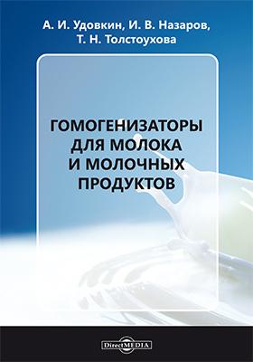 Гомогенизаторы для молока и молочных продуктов: монография