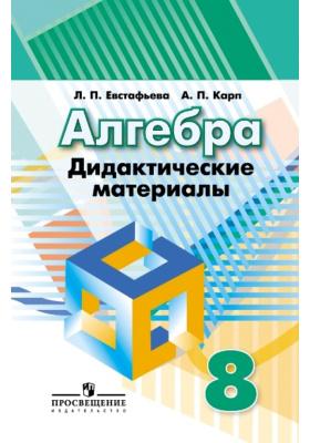 Алгебра. Дидактические материалы. 8 класс : Пособие для общеобразовательных организаций. 6-е издание