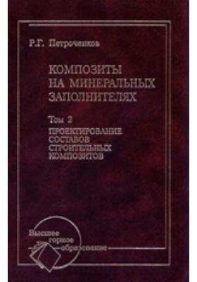 Композиты на минеральных заполнителях : учебное пособие для вузов. В 2 т. Том 2. Проектирование составов строительных композитов
