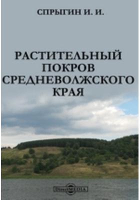 Растительный покров Средневолжского края