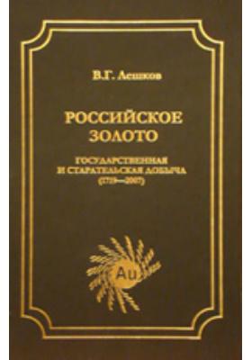 Российское золото. Государственная и старательская добыча (1719-2007)