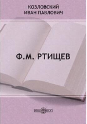 Ф.М. Ртищев