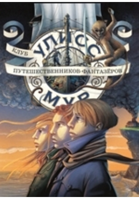 Клуб путешественников-фантазёров: научно-популярное издание