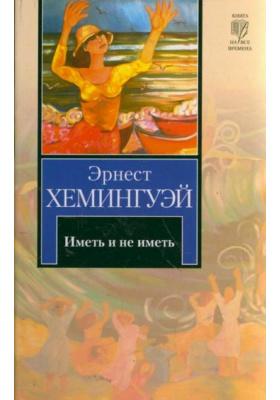 Иметь и не иметь = To Have and Have Not : Роман