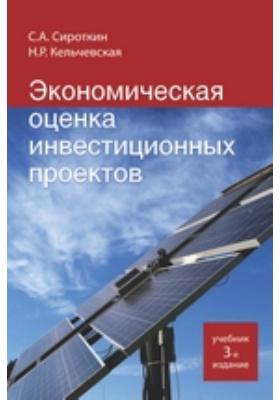Экономическая оценка инвестиционных проектов: учебник