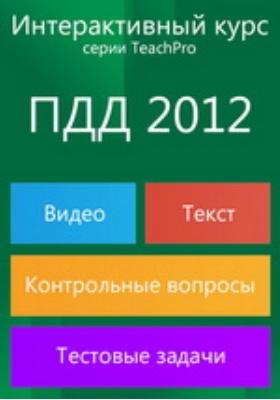 Правила дорожного движения 2012