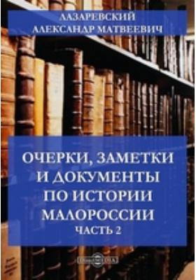 Очерки, заметки и документы по истории Малороссии, Ч. 2