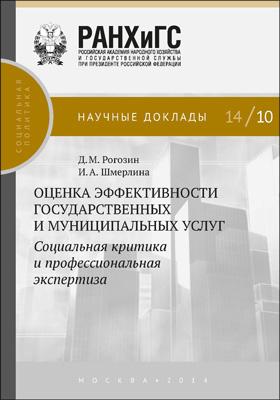 Оценка эффективности государственных и муниципальных услуг: социальная критика и профессиональная экспертиза: монография