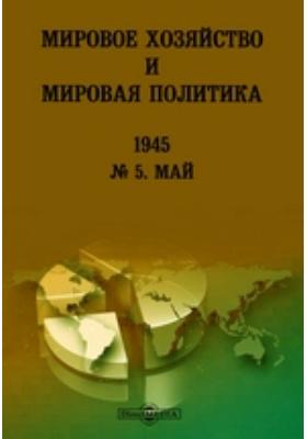 Мировое хозяйство и мировая политика. № 5. 1945. Май