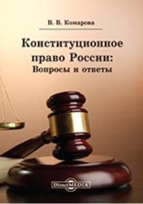 Конституционное право России : Вопросы и ответы: пособие