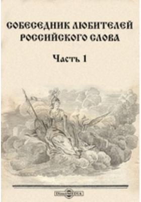 Собеседник любителей российского слова, Ч. 1