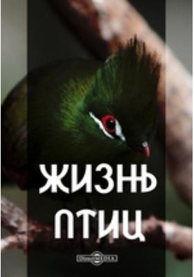 Жизнь птиц: публицистика