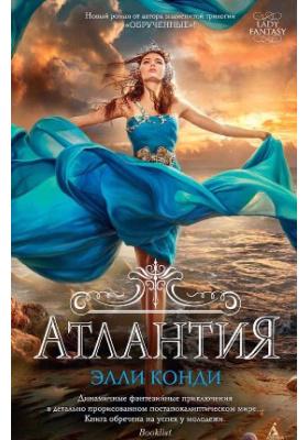 Атлантия: роман