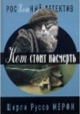 Кот стоит насмерть = Cat Raise the Dead