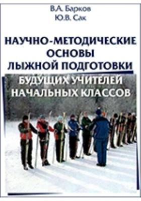 Научно-методические основы лыжной подготовки будущих учителей начальных классов: монография