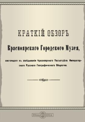 Краткий обзор Красноярского городского музея