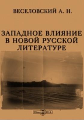 Западное влияние в новой русской литературе