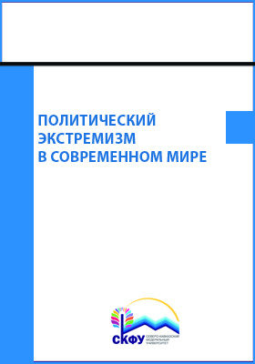 Политический экстремизм в современном мире: учебное пособие