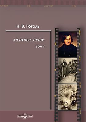 Мертвые души: художественная литература. Т. 1