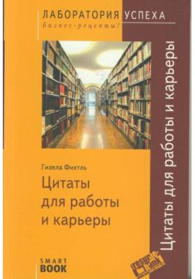 Цитаты для работы и карьеры = Zitate f?r Beruf und Karriere : 2-е издание, стереотипное