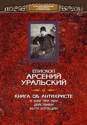 Книга об Антихристе и о прочих действах иже при нем быти хотящих: духовно-просветительское издание