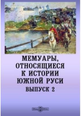 Мемуары, относящиеся к истории Южной Руси. Вып. 2