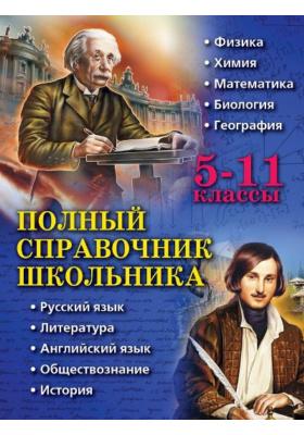Полный справочник школьника. 5-11 классы : Учебно-справочное пособие