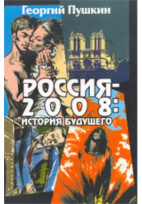 Россия-2008: История будущего