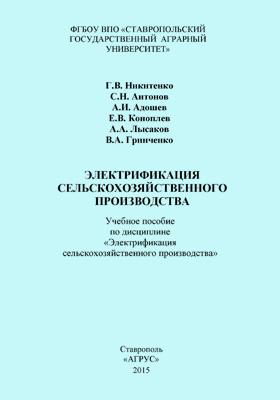 Электрификация сельскохозяйственного производства: учебное пособие