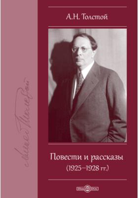 Повести и рассказы (1925–1928 гг.)
