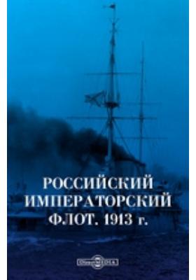 Российский императорский флот. 1913 г