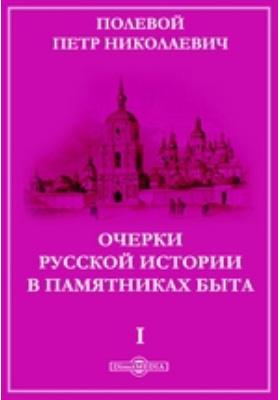 Очерки русской истории в памятниках быта, Ч. 1