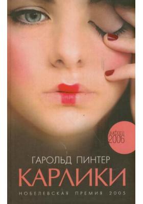 Карлики = The Dwarfs : Роман