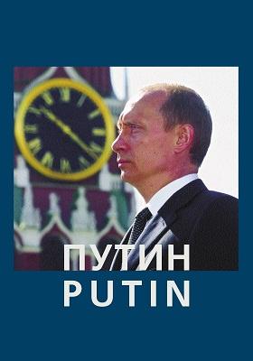 Путин : фотоальбом